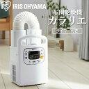 150円OFFクーポン有♪ 布団乾燥機 アイリスオーヤマ カ...