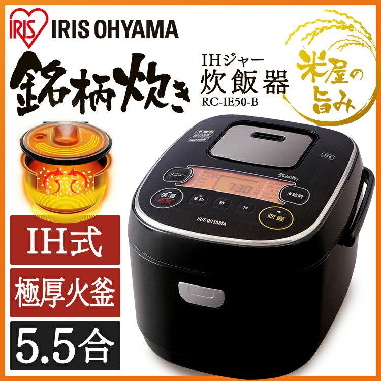 アイリスオーヤマ IHジャー炊飯器 5.5合 米...の商品画像