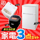 家電セット 新品 新生活 3点セット 冷蔵庫 81L + 洗濯機 5kg + 炊飯器 3合 家電セット 一人暮らし 新生活 アイリスオーヤマ