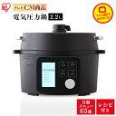 圧力鍋 電気 2.2L 低温調理器 炊飯器 3合 アイリスオーヤマ 電気圧力鍋 ブラック KPC-MA2-B 低温調理 手軽 簡単 使いやすい 料理 おい..
