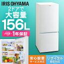 [設置工事0円キャンペーン中]冷蔵庫 2ドア 156L ノンフロン冷凍冷蔵庫 ホワイト AF156-...