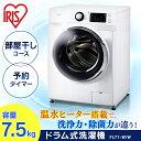 [楽天最安値に挑戦!!]ドラム式洗濯機 7.5kg ホワイト...