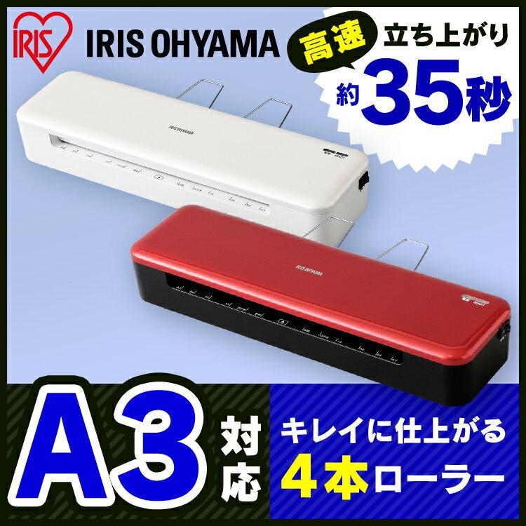 ラミネーター 高速起動ラミネーター HSL-A34-R・HSL-A34-W レッド・ホワイト アイリスオーヤマ