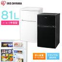 冷蔵庫 小型 2ドア 81L 一人暮らし ノンフロン冷凍冷蔵庫 冷蔵庫 小型 ホワイト AF81-W...