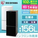 冷蔵庫 2ドア 156L ノンフロン冷凍冷蔵庫 ホワイト ブラック AF156-WE冷蔵庫 小型 一...