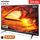 テレビ 55型 音声操作 4K 液晶テレビ 55型 外付けHDD録画機能付き 音声操作 4K 4K対...