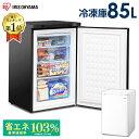 冷凍庫 小型 前開き 85L 引き出し アイリスオーヤマ IUSD-9B-W IUSD-9B-B フリーザー ノンフロン冷凍庫 ホワイト 冷凍ストッカー 冷凍 キッチン キッチン家電 冷凍食品 作り置き ストック スリム