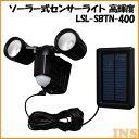 ソーラー式センサーライト 高輝度 2灯式 LSL-SBTN-400 アイリスオーヤマ