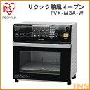 ≪送料無料≫リクック熱風オーブン FVX-M3A-W ホワイ...