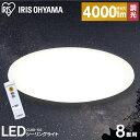 シーリングライト LEDシーリングライト 5.0 8畳調光 ...