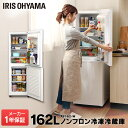 冷蔵庫 162L ホワイト AF162-W ノンフロン冷凍冷蔵庫 2ドア 162リットル ホワイト ...