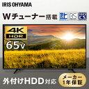 [楽天最安値に挑戦!!]テレビ 65型 4K 4K対応テレビ...
