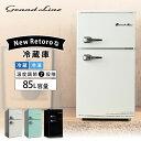 冷蔵庫 2ドア冷凍冷蔵庫 2ドア レトロ冷凍/冷蔵庫 85L...