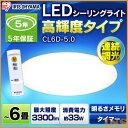 シーリングライト LED 6畳 調光 3300lm CL6D-5.0 アイリスオーヤマ シンプル 照明 ライト リモコン付 インテリア照明 おしゃれ 新生活 寝室 調光10段階【あす楽】