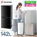 冷蔵庫 2ドア 大型 142L 冷凍庫 省エネ アイリスオー...