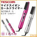 TESCOM(テスコム) マイナスイオン カールドライヤー ピンク・シルバー TIC750-P・S
