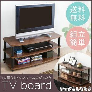 テレビ台 ローボード テレビボード 32型 北欧 幅88cm