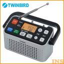 手元スピーカー機能付3バンドラジオ シルバー AV-J127SFM AM radio 生活家電 FMradio FM生活家電 AMradio radioFM 生活家電FM radioAM TWINBIRD