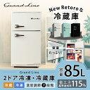 2ドア レトロ冷凍/冷蔵庫 85L 送料無料 冷蔵庫 一人暮...