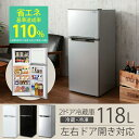 [エントリーでポイント3倍]【送料無料】冷蔵庫 2ドア冷凍冷...