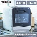 450円OFFクーポン有♪ 食洗機 工事不要 食器洗い乾燥機 VS-H021 ベルソス コンパクト ...