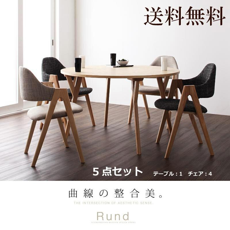 (UF)新生活応援 ダイニングテーブル 円形 北...の商品画像