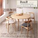 【送料無料】デザイナーズ北欧ラウンドテーブルダイニング【Rour】ラウール/5点チェアミックス(テーブル、チェアA×2、チェアB×2) 02P28Sep16 0...