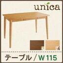 スマホでエントリーしてお買い物でP10倍 天然木タモ無垢材ダイニング【unica】ユニカ/テーブル(W115)