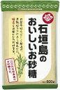 石垣島のおいしいお砂糖 600g