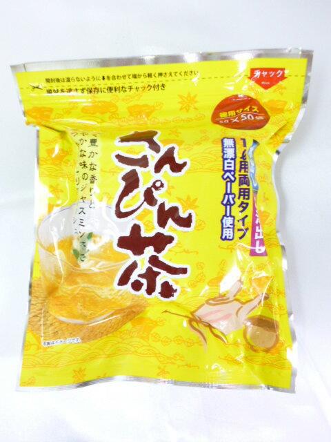 【有限会社 沖縄ビエント】さんぴん茶 得用サイズ5g×50袋
