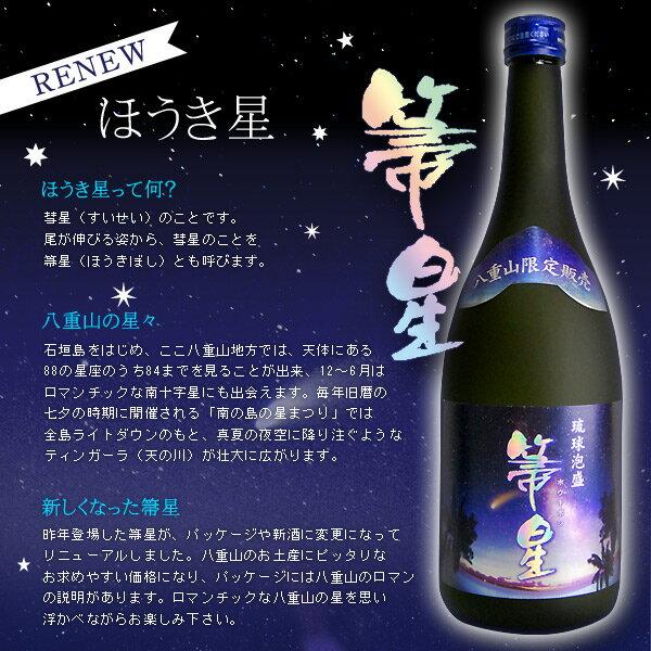 【請福酒造所】【琉球泡盛】箒星(ほうきぼし) ...の紹介画像3