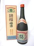 【天満天神梅酒大会2010 第5位入賞】【請福酒造所】日本最南端の梅酒 請福梅酒 泡盛仕込み 720ml