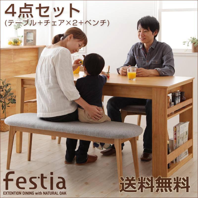 新生活応援ダイニングテーブル 天然木 オーク メーカー直販店 激安家具