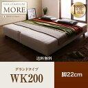 【送料無料】【代引不可】日本製ポケットコイルマットレスベッド【MORE】モア グランドタイプ 脚22cm WK200 【RCP】