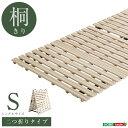 (UL) すのこベッド 2つ折り式 桐仕様(シングル) ベッド 折りたたみ 折り畳み すのこベッド 桐 すのこ 二つ折り 木製 湿気