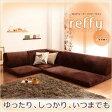 フロアコーナーソファ【reffy】リフィ コーナーソファー 送料込み