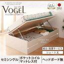 【送料無料】【代引不可】組立設置ショート丈ガス圧式跳ね上げ収納ベッド【Vogel】フォーゲル ラージ セミシングル【横開き】ポケッ…