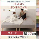 家族を繋ぐ大型マットレスベッド【ELAMS】エラムス ボンネルコイル タオルタイプセット 脚22cm クイーン