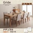 【送料無料】【代引不可】エクステンション スライド スライド伸縮テーブルダイニング【Gride】グライド7点セット(テーブル+チェア…