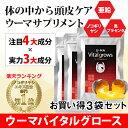 サプリメント ノコギリヤシ 亜鉛 【U-MA Vital grows3袋セット】