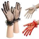 ショッピングネイル ショートグローブ グローブ 手首がラッフル かわいい 手袋 レース素材 ウエディング イベント コスプレ ネイル 黒 白 赤/網模様 花柄