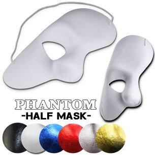 ファントムマスク イベント ハロウィン パーティー