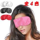 即納 サテン生地の愛マスク かわいい アイマスク ソフトSMに!安眠 疲れ目 休憩時のリラックスに!ピンク 黒 白 赤(品番PD-3903)/w39【あす楽対応】