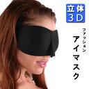 アイマスク おしゃれ 立体仕様 安眠 疲れ目 おもしろファッションアイテム かわいい愛マスク セクシーアイテム