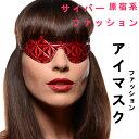 アイマスク おしゃれ コスプレ サイバーファッション おもしろアイテム かわいい愛マスク セクシーアイテム 赤(レッド)