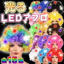 アフロ かつら ウィッグ 光るキラキラLED電球 LEDライト 全15色 カツラ コスプレ ハロウィンの衣装 パーティーグッズに 白 黒 ゴールド パープル レインボー もじゃもじゃ ダンス