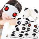アイマスク かわいい 安眠 パンダ おもしろ 遮光 旅行用品(機内 便利 お昼寝 光遮断 快眠 仮眠 不眠症) ギフト プチプレゼント