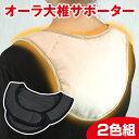 オーラ大椎サポーター(2色組)【防寒 肩 背中 肩こり 暖め マフラー替わりに 暖かい あったか】