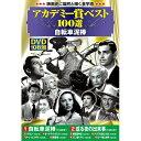 〈アカデミー賞ベスト100選〉自転車泥棒 DVD10枚組 (ACC-034)