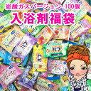 ★新発売★炭酸入浴剤/炭酸ガス/入浴剤 バブ/ 安心の日本製...